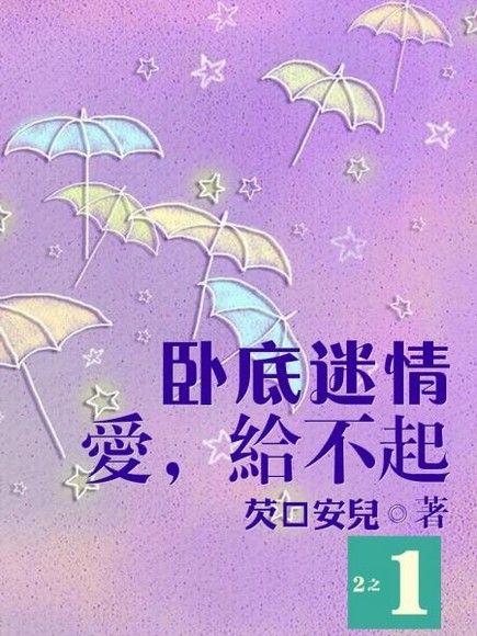 京創033_臥底謎情:愛,給不起(二之一)(限)