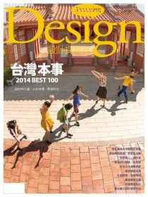 Shopping Design 12月號/2014 第73期