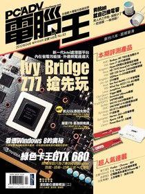 PC home Advance 電腦王 04月號/2012 第93期