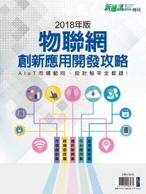 新通訊元件特刊:2018年版物聯網創新應用開發攻略