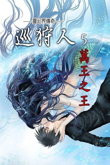 巡狩人-靈幻界傳奇5:萬王之王(完)