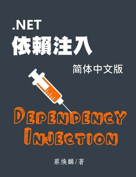 .NET 依赖注入
