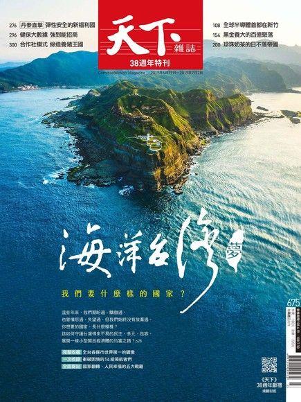 天下雜誌 第675期 2019/06/19
