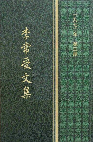 1972第三冊‧李常受文集