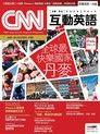 CNN互動英語 11月號/2014 第170期