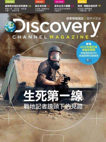 Discovery 探索頻道雜誌國際中文版 08月號/2013 第7期