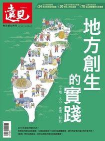 遠見雜誌趨勢特刊:地方創生的實踐