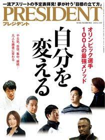 PRESIDENT 2020年2.14號 【日文版】