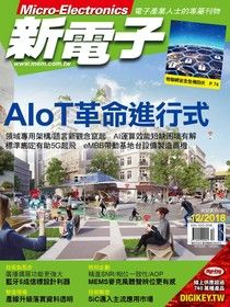 新電子科技雜誌 12月號/2018 第393期