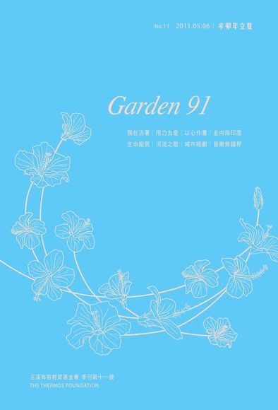 Garden 91 季刊第十一號