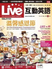 Live互動英語 11月號/2012 第139期