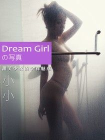 Dream Girl寫真-小小【甜笑少女的全裸魅惑】