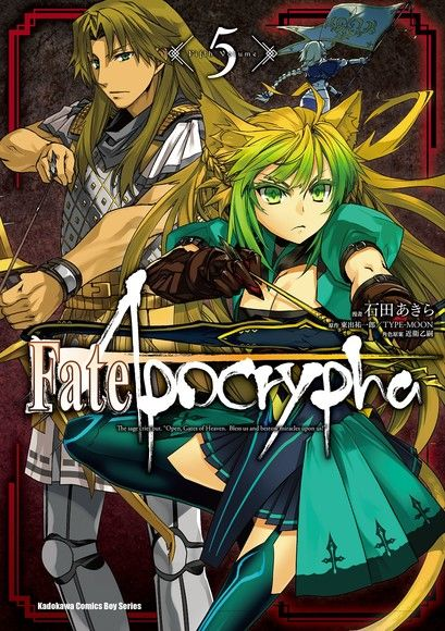 Fate/Apocrypha (5)(漫畫)