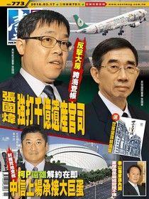 壹週刊 第773期 2016/03/17