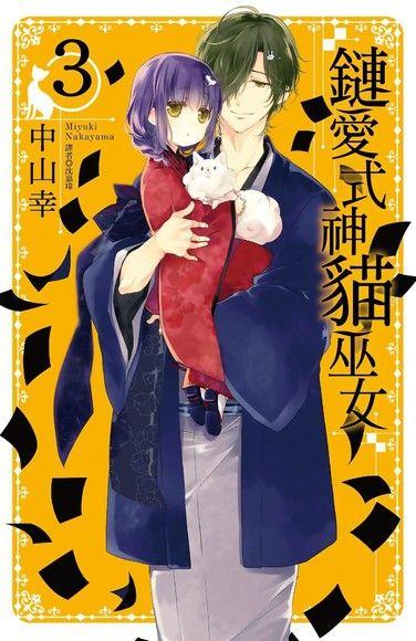 鏈愛式神貓巫女(03)