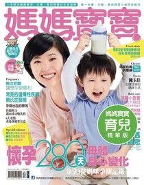 媽媽寶寶育兒版 12月號/2013 第322期