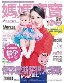 媽媽寶寶孕婦版 10月號/2013 第320期