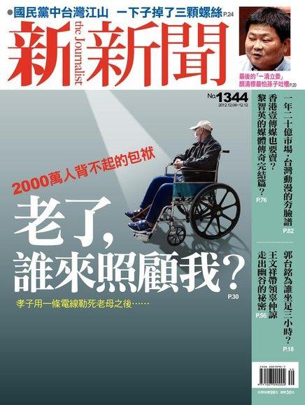 新新聞 第1344期 2012/12/06