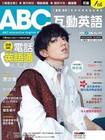ABC互動英語 05月號/2018 第191期