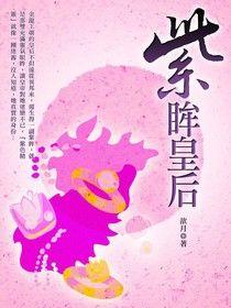 紫眸皇后 卷二