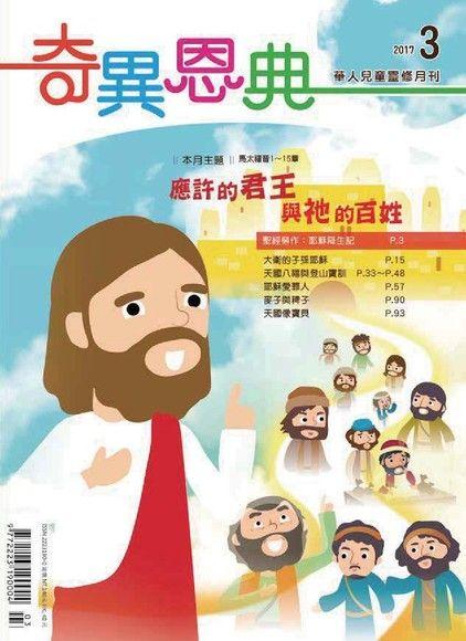 奇異恩典靈修月刊【繁體版】2017年03月號