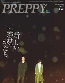 PREPPY 2017年12月號 【日文版】