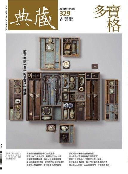 典藏古美術 02月號/2020 第329期