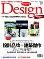 Shopping Design 12月號/2010 第25期