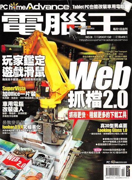 PC home Advance 電腦王 02月號/2007 第31期