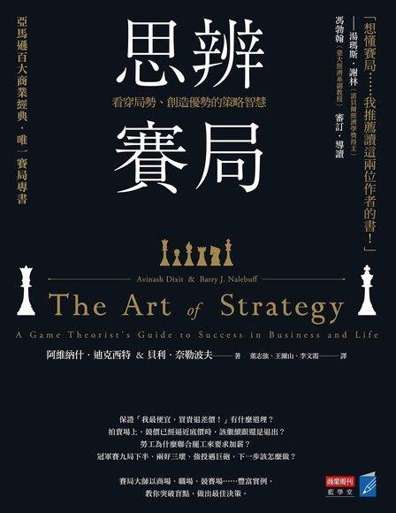 思辨賽局: 看穿局勢、創造優勢的策略智慧
