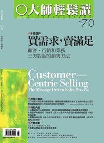 大師輕鬆讀070:買需求,賣滿足