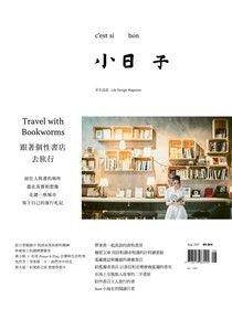 小日子享生活誌8月號/2017第64期