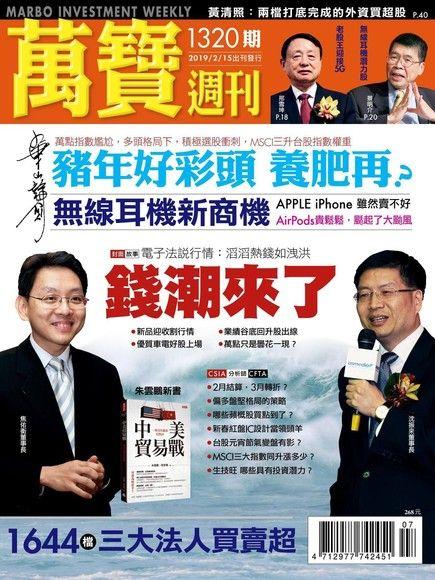 萬寶週刊 第1320期 2019/02/15