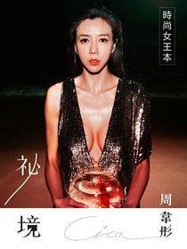 周韋彤「祕境-時尚女王」數位私藏版寫真
