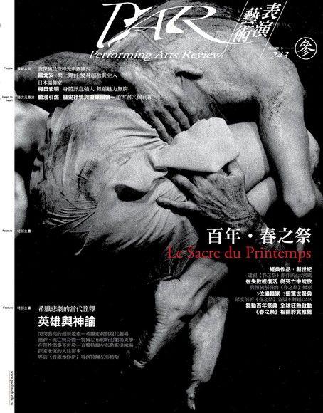 PAR 表演藝術 03月號/2013 第243期