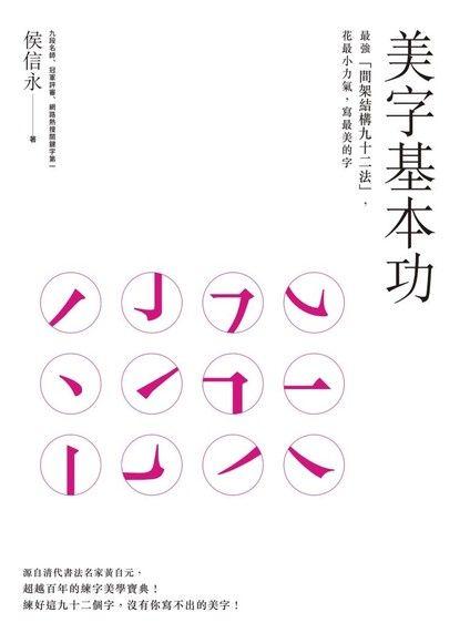 美字基本功:最強「間架結構九十二法」,花最小力氣,寫最美的字