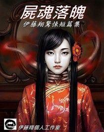 屍魂落魄:伊藤翔驚悚短篇集