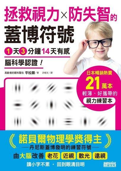 拯救視力╳防失智的「蓋博符號」1天3分鐘14天有感 腦科學認證!