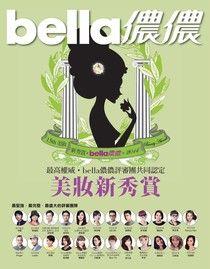 bella儂儂 10月號/2014 第365期 別冊