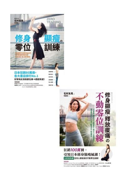《修身顯瘦的零位訓練》二冊套書