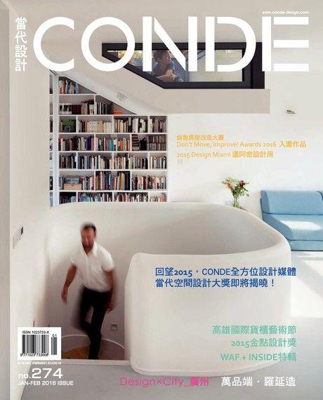 CONDE當代設計雜誌 01+02月號/2016 第274期