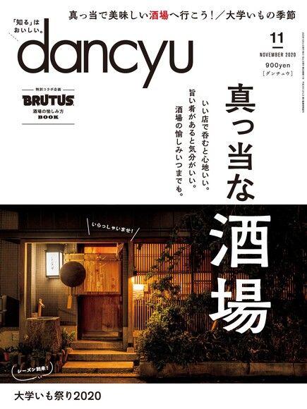 dancyu 2020年11月號 【日文版】