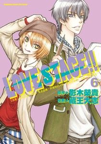 LOVE STAGE!! (6)