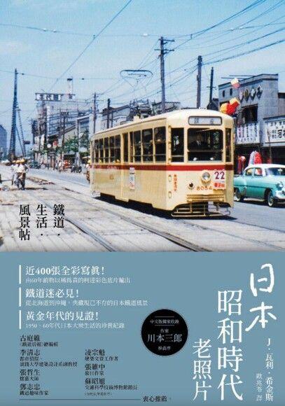 日本昭和時代老照片