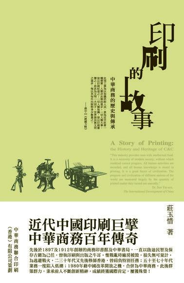 印刷的故事 :中華商務的歷史與傳承
