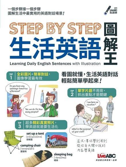 Step By Step 生活英語圖解王