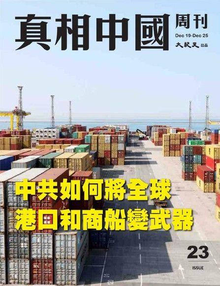 真相中國周刊 2019.12月號/第23期