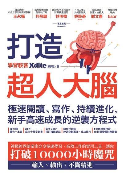 打造超人大腦