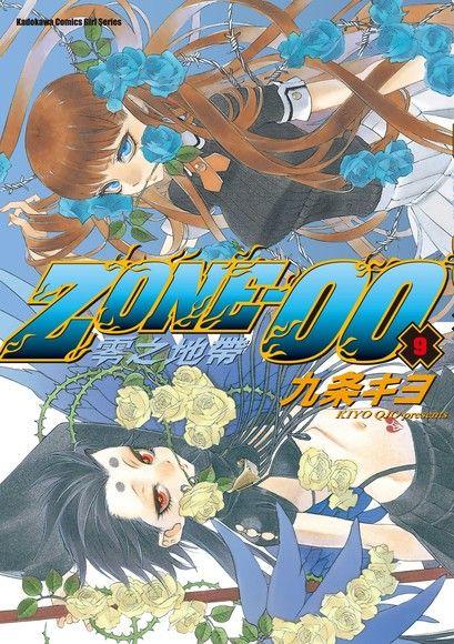 ZONE-00零之地帶 (9)(漫畫)