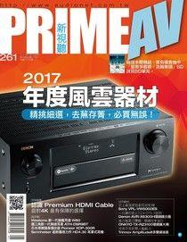 PRIME AV 新視聽 01月號/2017 第261期